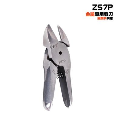 台湾进口ZS7P气动剪刀 机械手气动剪 气剪刀头铝合金铁线铁皮剪头
