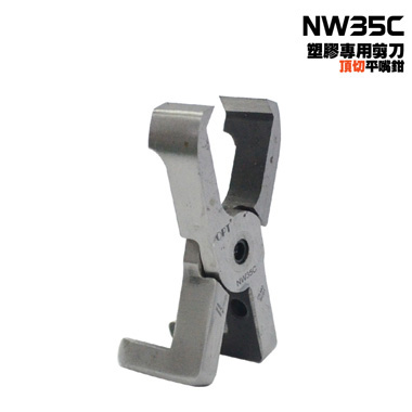 NW35C位移式气剪钳刀PP/PE/PS塑料剪刀头 配NW-35/R机体 NW-35顶切平嘴钳