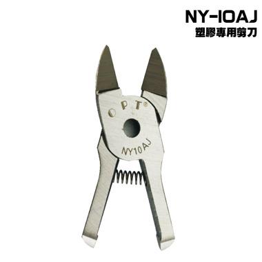 气动剪刀头NY10AJL刀头塑胶剪切头LCT/POM/PC/PPS树脂剪切工具 加长平嘴薄刀